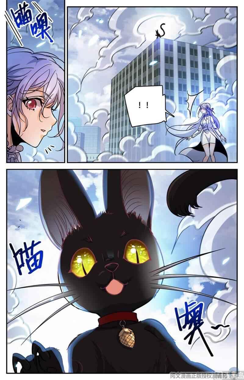 Versatile Mage - chapter 520-eng-li