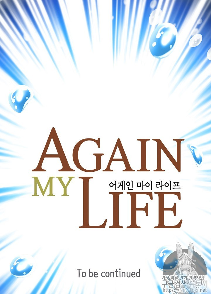 Again My Life - chapter 1