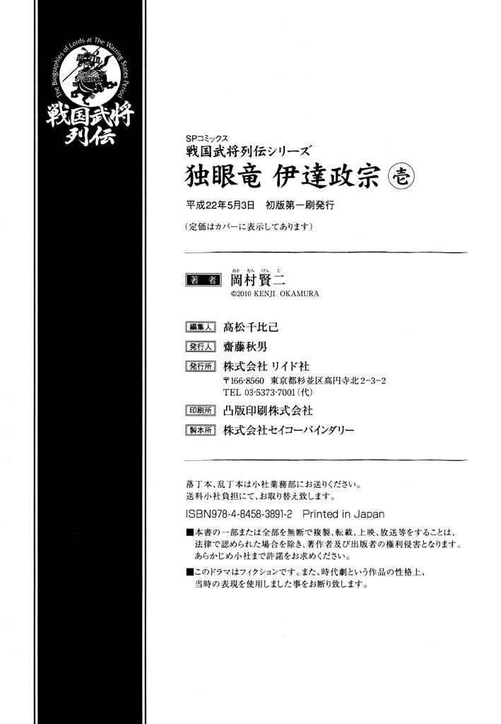 Dokuganryu Date Masamune - chapter 4-eng-li