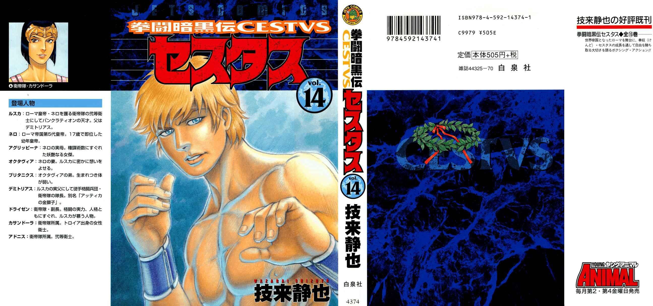 Kento Ankokuden Cestvs - chapter 126-eng-li