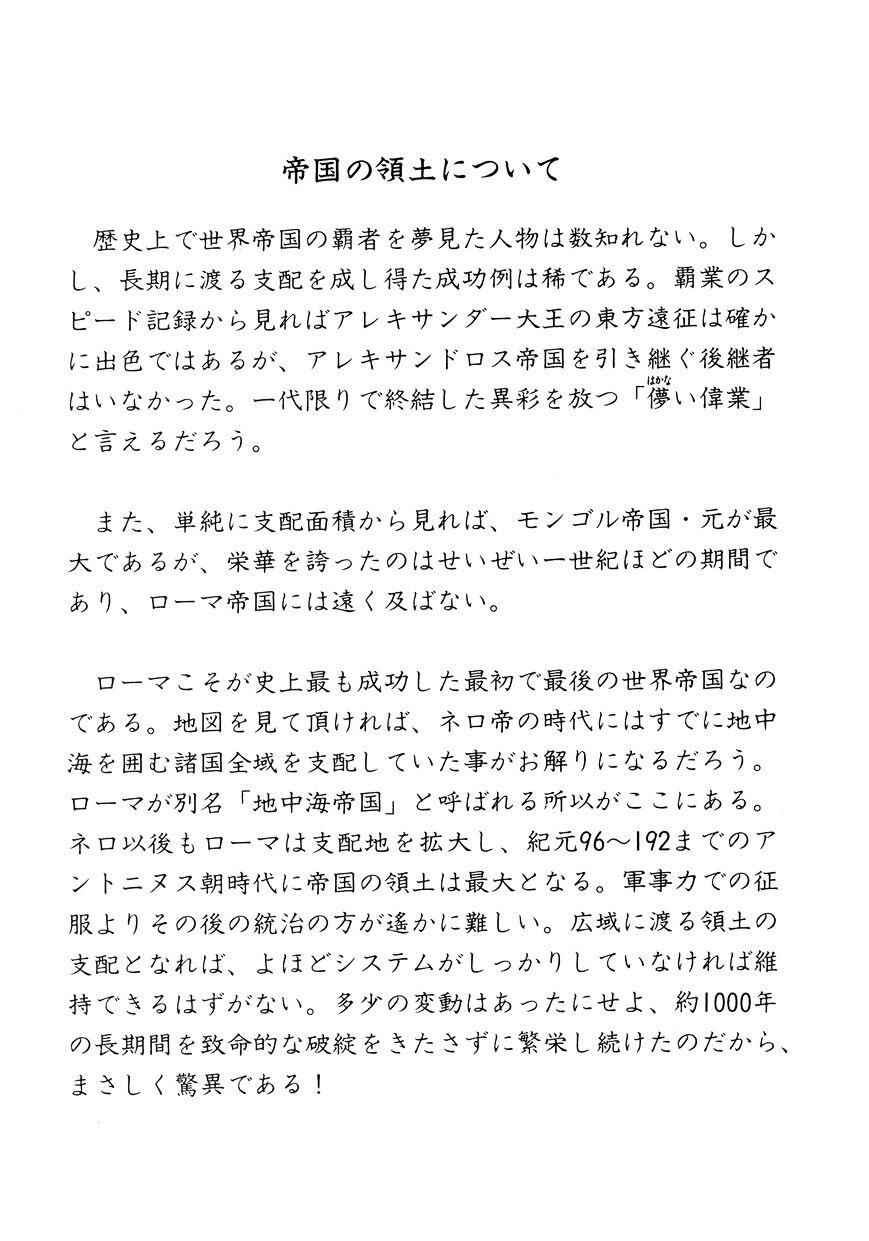 Kento Ankokuden Cestvs - chapter 24-eng-li