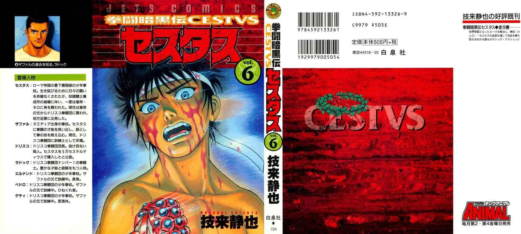 Kento Ankokuden Cestvs - chapter 41-eng-li