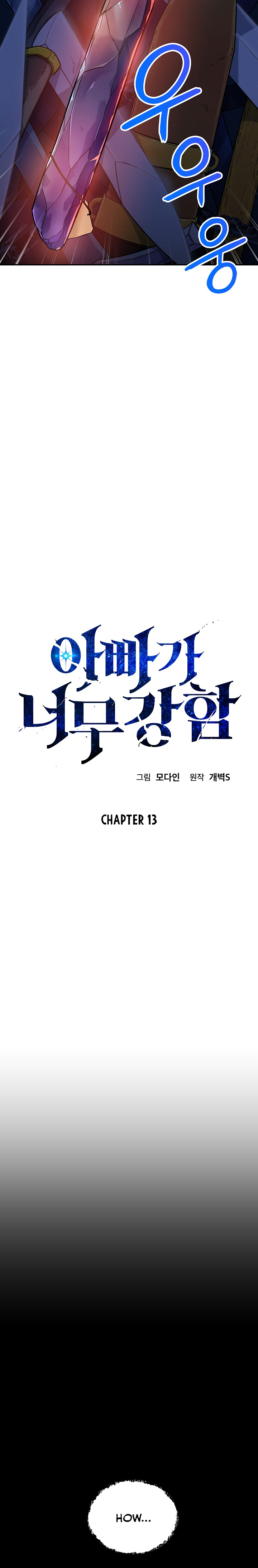 My Dad Is Too Strong - chapter 13-eng-li