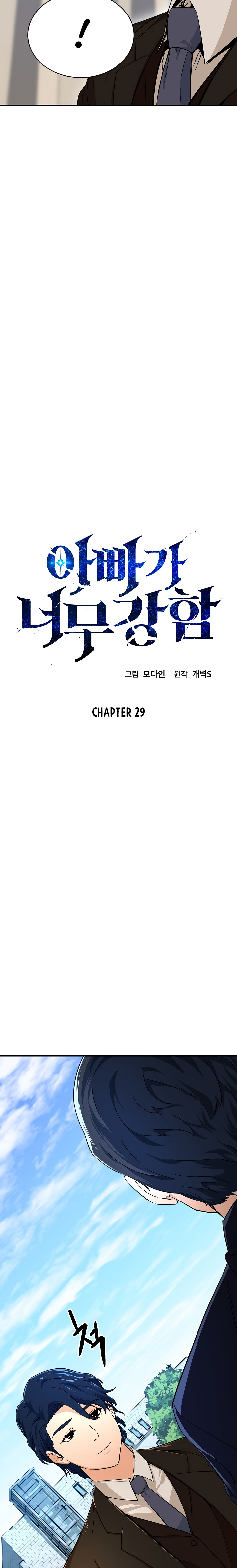 My Dad Is Too Strong - chapter 29-eng-li