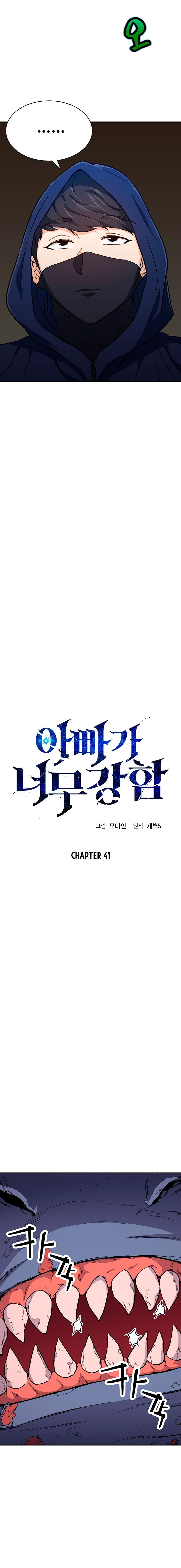 My Dad Is Too Strong - chapter 41-eng-li