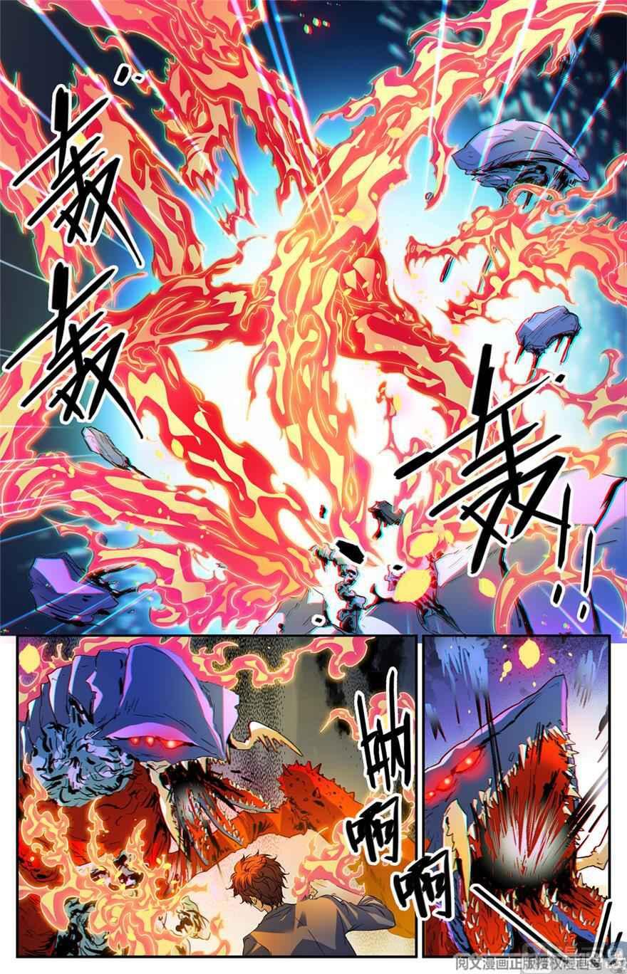 Versatile Mage - chapter 474-eng-li