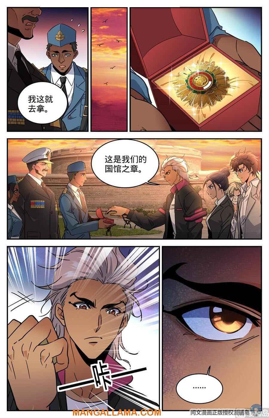 Versatile Mage - chapter 606-eng-li
