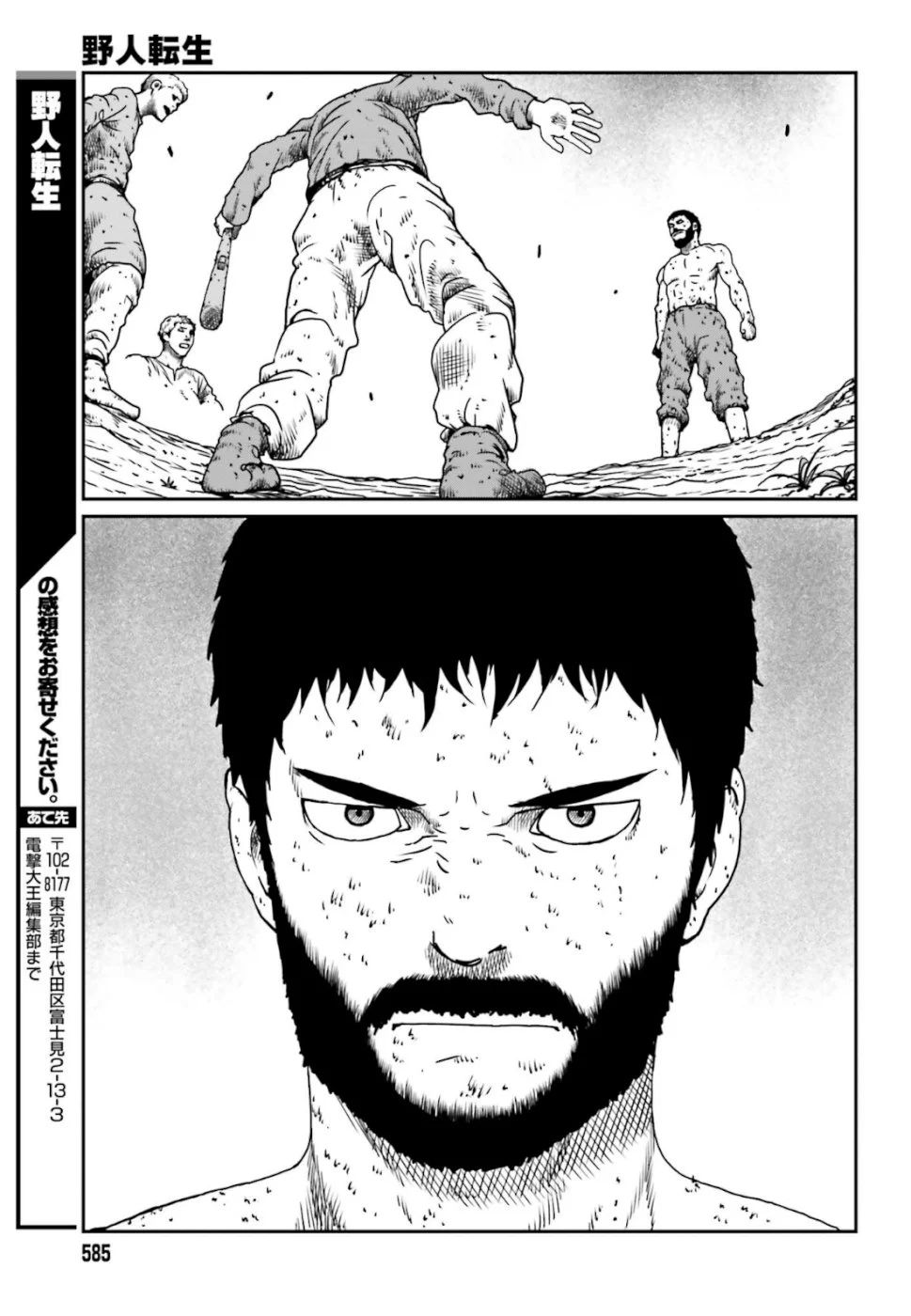 Yajin Tensei: Karate Survivor In Another World - chapter 4.4-eng-li